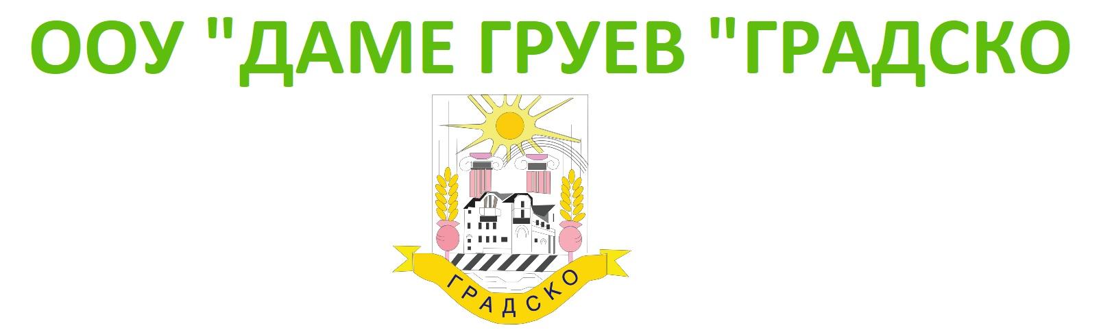 """ООУ""""Даме Груев""""-Градско"""